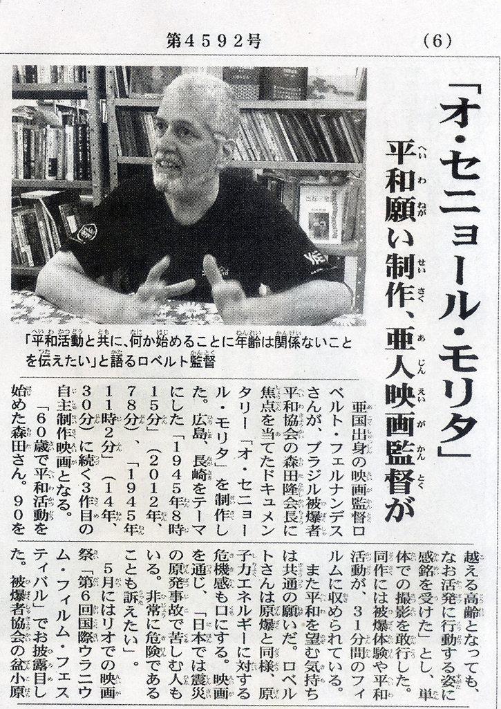 Estreno de O Senhor Morita Nikkey Shimbu