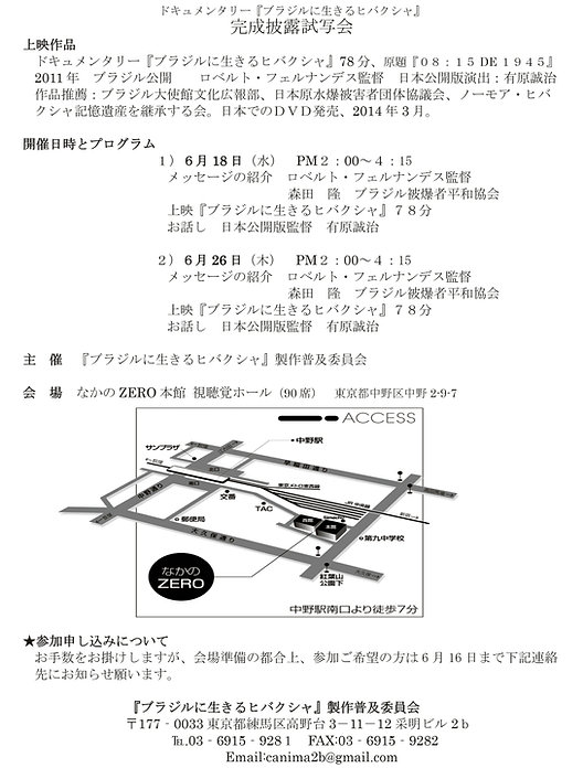 Carta Autorização  Exibição no Japão em
