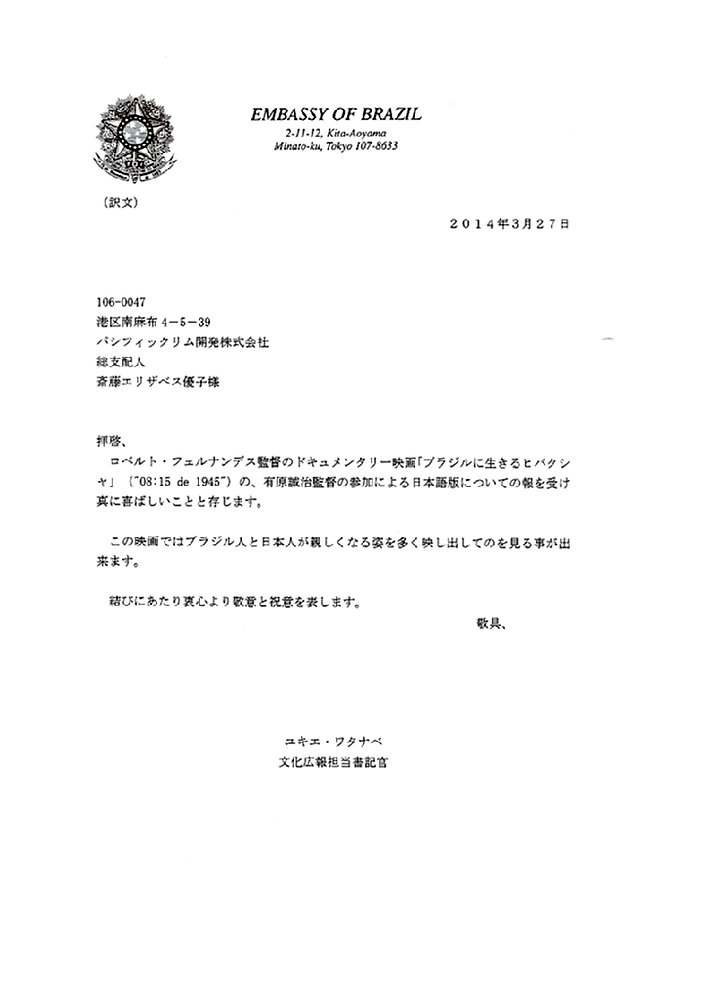 Embaixada Brasileira no Japão   Japones.