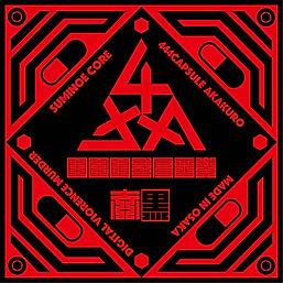 赤黒ブックレットP1.jpg