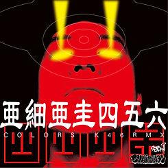 COLORS-K46-Remix-Artwork.jpg