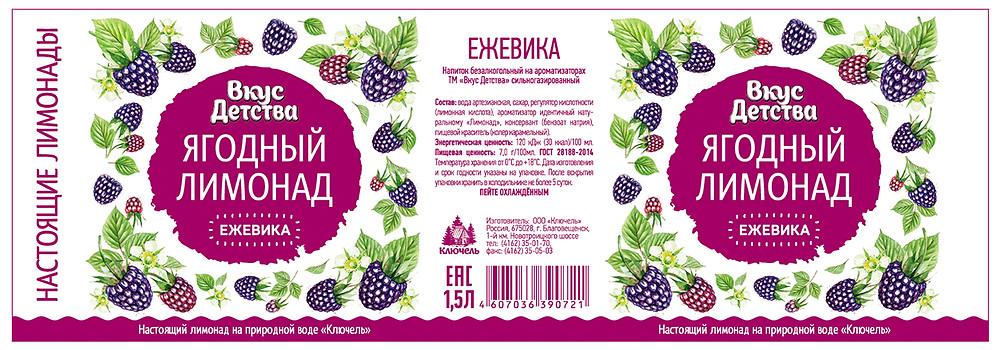 Этикетка на ягодный лимонад «Вкус Детства» Ежевика