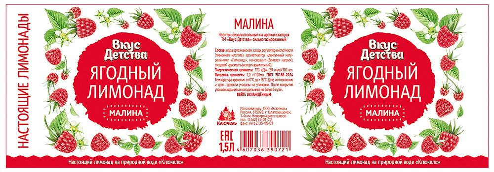 Этикетка на ягодный лимонад «Вкус Детства» Малина