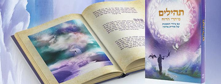 ספר תהילים עם ציורים של אורית מרטין