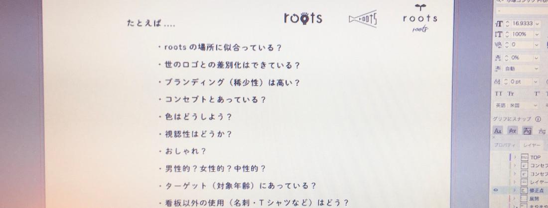 【rootsロゴ制作 vol.4,5】選ぶ基準を言語化して対話し、コンセプトと照らし合わしてロゴを決めた最後のMTGは3時間に及んだ
