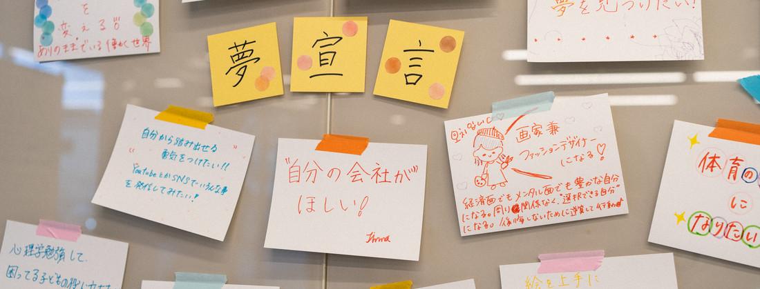 「将来の夢を書いてもいいですか」という高校生の一言から始まった「夢宣言」、叶えようとする意志が伝わる