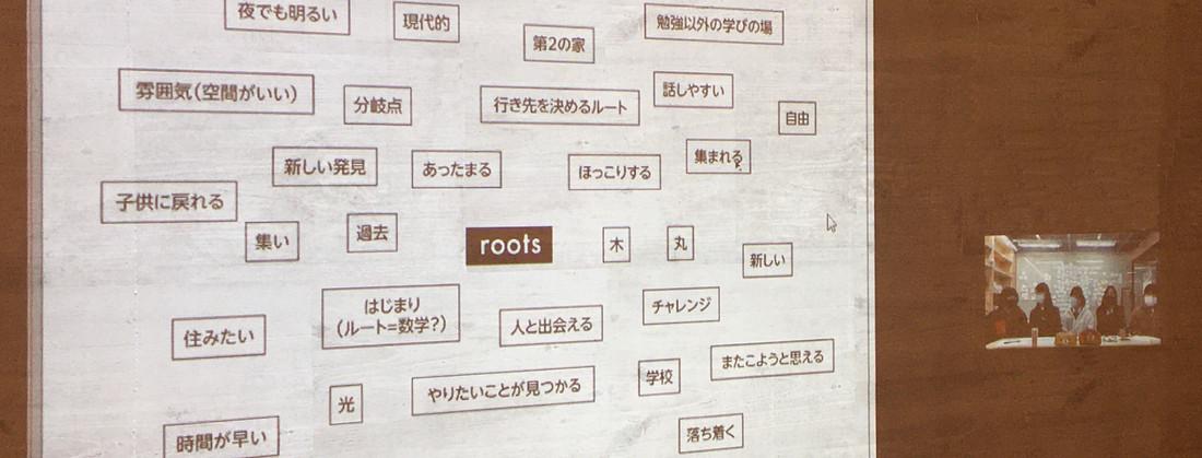 【rootsロゴ制作 vol.2】デザインの基礎をレクチャーしてもらったあとはrootsのイメージをマインドマップに起こす