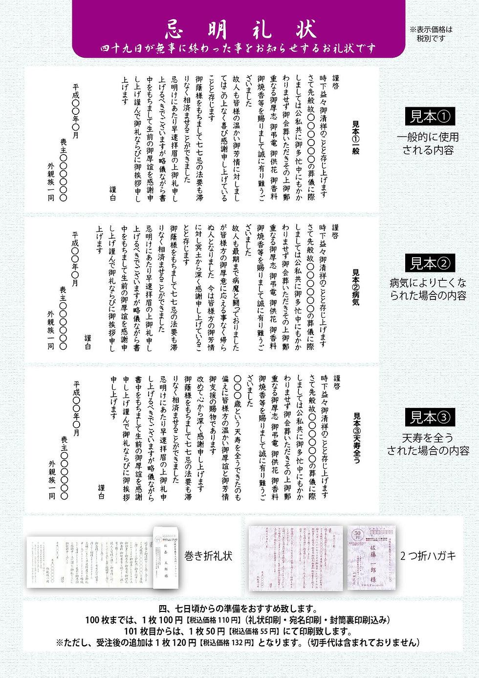 6:5 消費税改訂後_忌明礼状.jpg