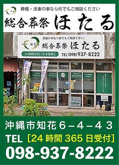 沖縄 知花 総合葬祭ほたる