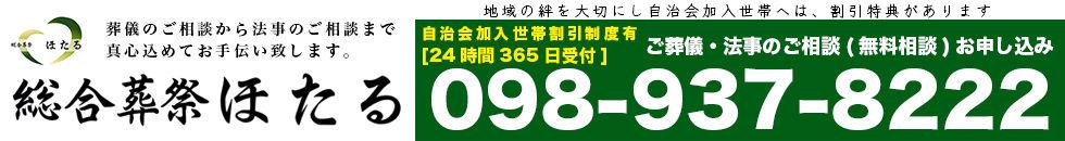 葬儀 沖縄 総合葬祭ほたる