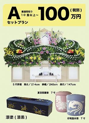 総合葬祭ほたる