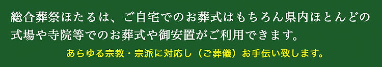 県内ほとんど.jpg
