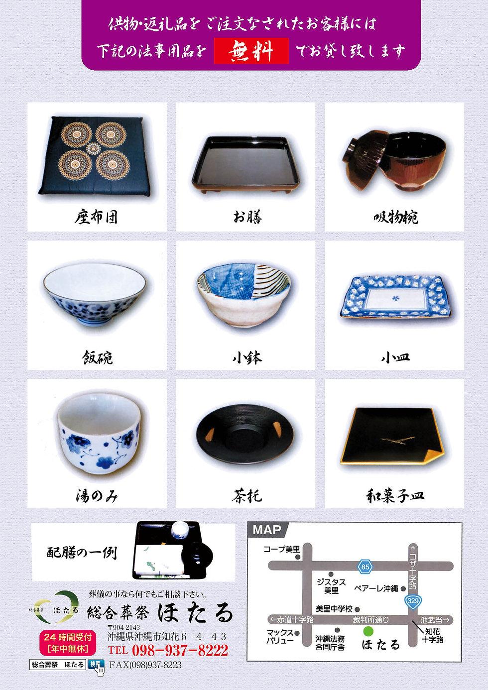 6:5 消費税改訂後_最終ページ.jpg
