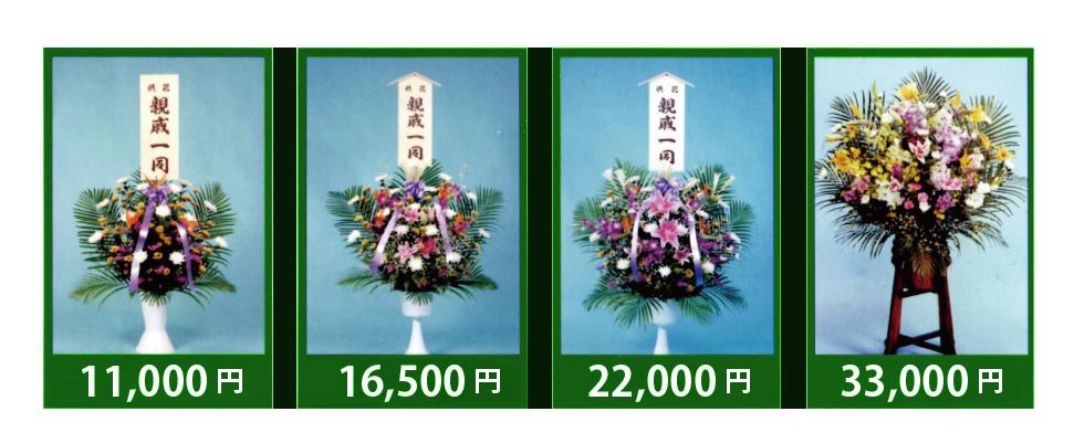 消費税改訂後_供花.png