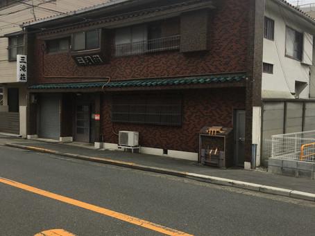 大阪市都島区 木造共同住宅 解体工事
