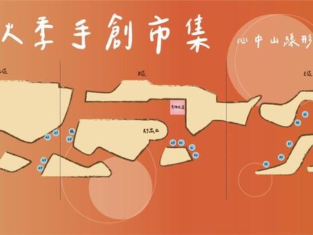 心中山11月份場地圖