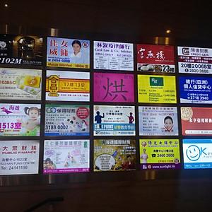 南豐中心電梯大堂水牌