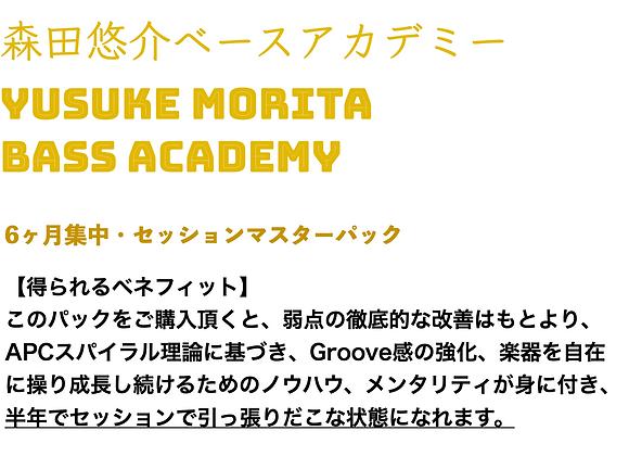 (オンライン)森田悠介Bass Academy 6ヶ月集中・セッションマスターパック(オンライン・ZOOMのみ)