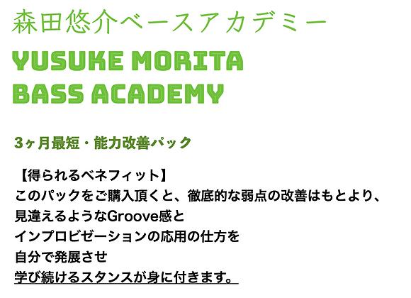 (オンライン)森田悠介Bass Academy 3ヶ月最短・能力改善パック(オンライン・ZOOMのみコース)