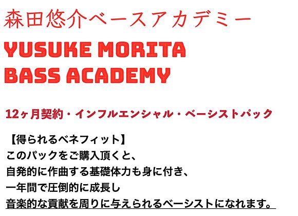 (オンライン)森田悠介Bass Academy 12ヶ月契約・インフルエンシャル・ベーシストパック(オンライン・ZOOMのみ))