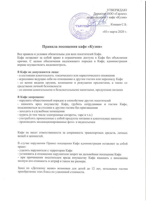 Правила посещения кафе Кузня-2021.jpeg