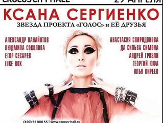 Скоро концерт  Ксаны Сергиенко