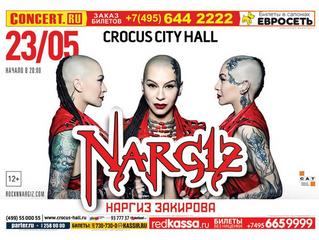 Сольный Концерт Nargiz