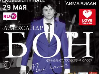 Сольный концерт Александра Бона в Москве.