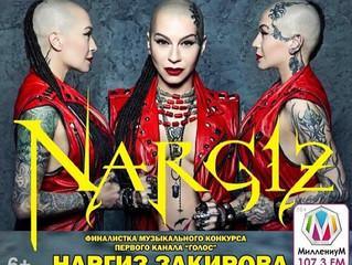 NARGIZ 15 февраля г. Казань