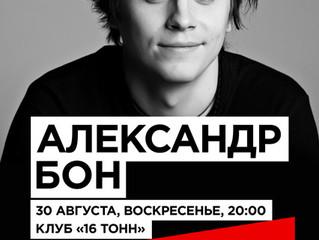 "30 августа Александр Бон в клубе ""16 тонн"""