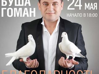 Концерт БУШИ ГОМАНА