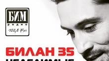 5 октября Дима Билан г. Казань