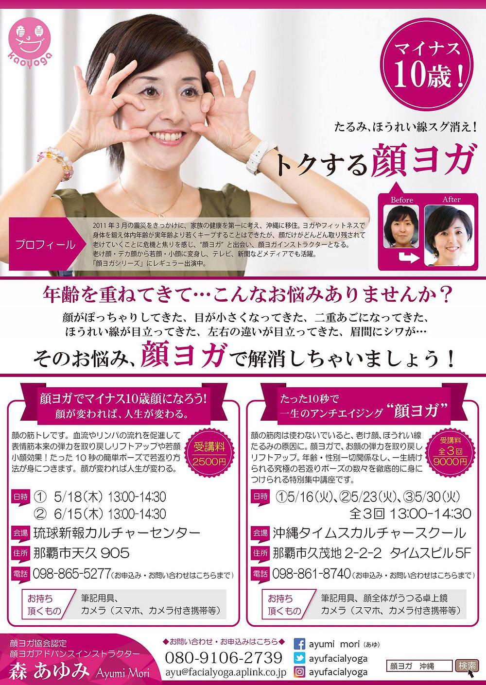 もりあゆみ顔ヨガ沖縄 カルチャースクール情報5月6月