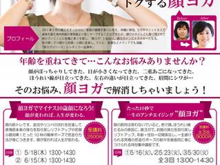 特集 5月の顔ヨガ沖縄 体験コース