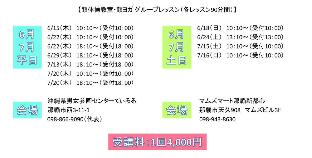 顔の体操(顔ヨガ沖縄)の6月・7月スケジュール