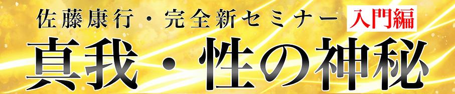 姓の神秘_紹介.png