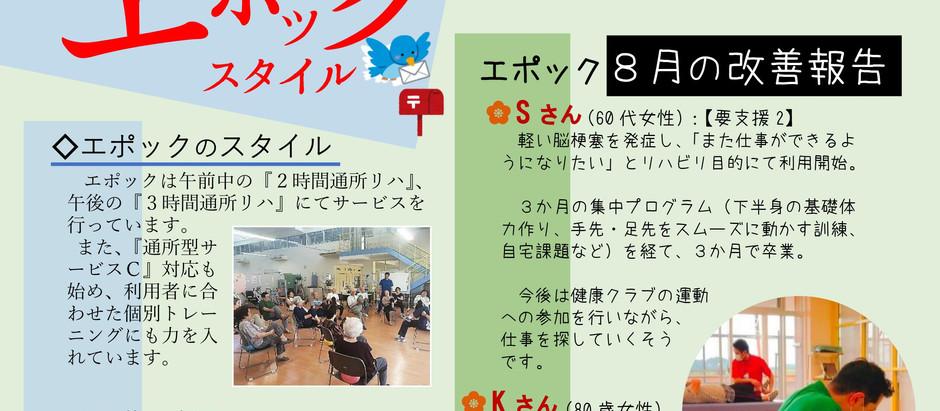 エポックスタイル【8月号】