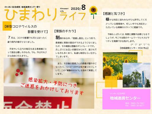 地域連携センター便り【ひまわりライフ8月号】