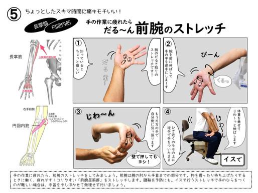 健康たいそう⑤「だる~ん前腕のストレッチ」