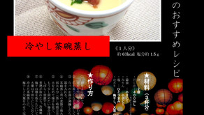 おすすめレシピ「冷やし茶わん蒸し」