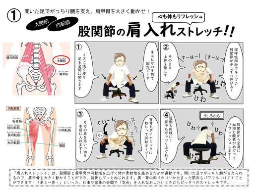 健康たいそう①「股関節の肩入れストレッチ」