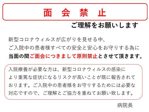 【重要】面会禁止のお知らせ