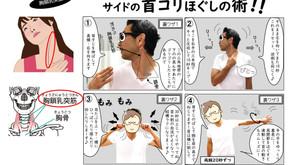 健康たいそう⑦「サイドの首コリほぐしの術!!」