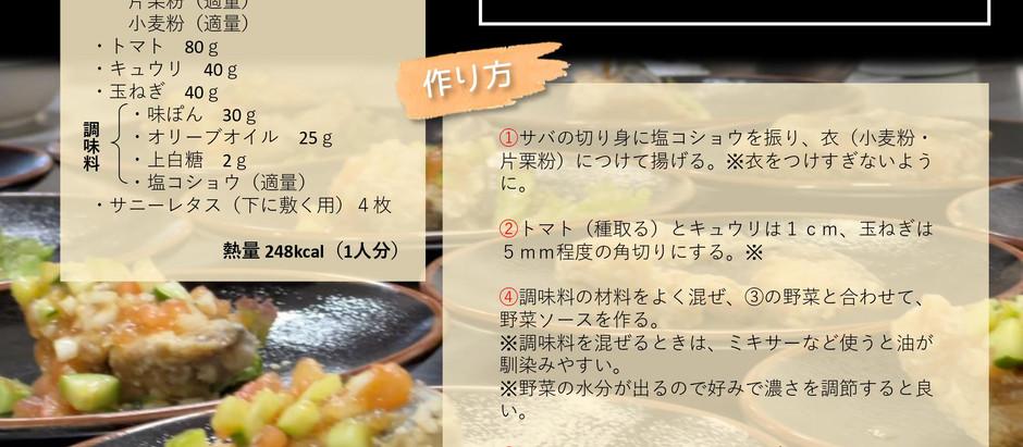 栄養科おすすめレシピ 7月(サバの夏野菜ソース)