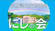 にじの会バナー.jpg