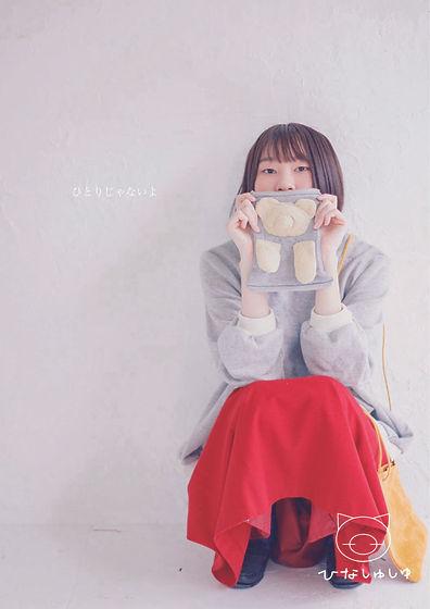 ひなしゅしゅポスター2_アートボード 1.jpg