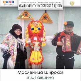 Масленица Широкая в д. Гавшино