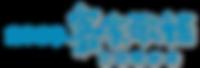 客家歌謠網頁logo-02-02-02.png