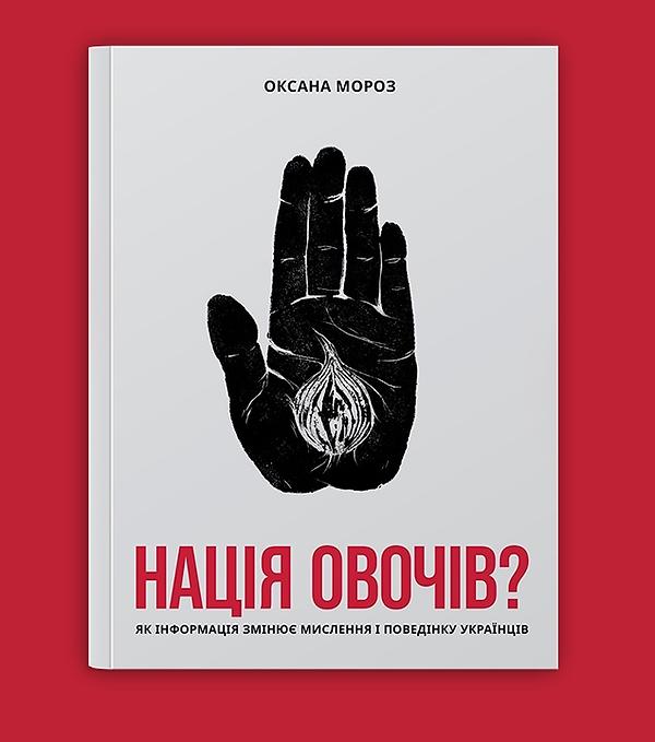 Nazia_Ovochiv.png