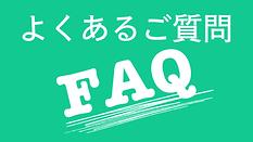 よくある質問.png